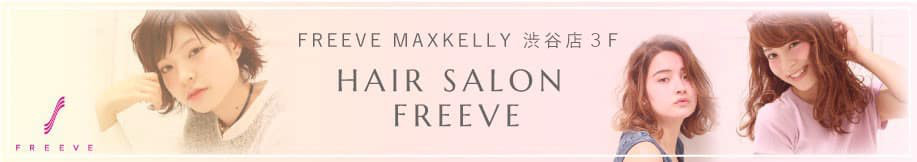 Hair Salon FREEVE